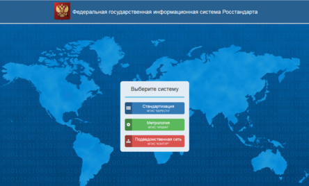 Screenshot_2020-10-29 ФГИС Росстандарта.png