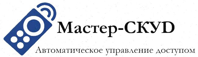 Мастер-СКУД автоматика для ворот