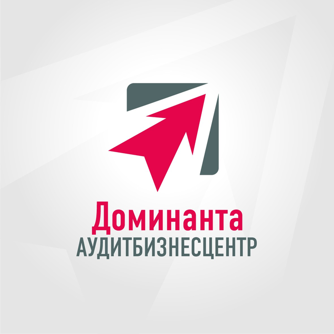 Группа компаний АудитБизнесЦентр-Доминанта