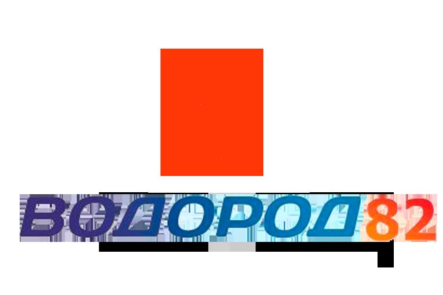 Водород82