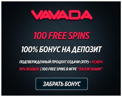 Вавада казино 100% на первый депозит + 100 спинов за регистрацию ИГРАТЬ В ВАВАДА