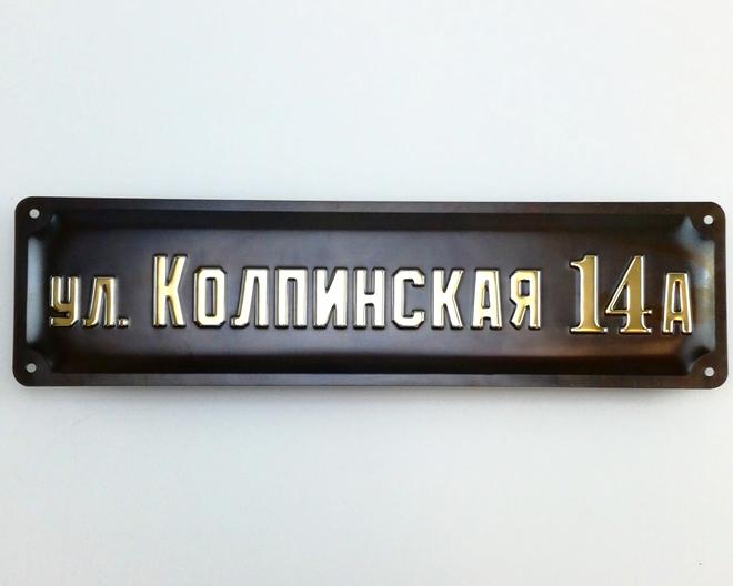 Адресная табличка с рельефными символами. 580/160 мм. Стоиомсть 2500 рублей.
