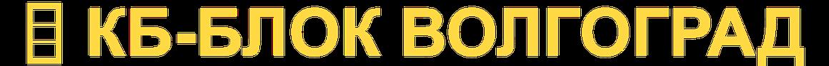 КБ Блок Волгоград