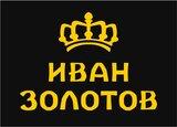 ИВАН ЗОЛОТОВ | Ювелирная мастерская