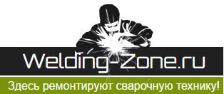 Зона-Сварки.РФ