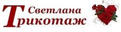 Светлана Трикотаж Иваново