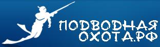 подводнаяохота.рф