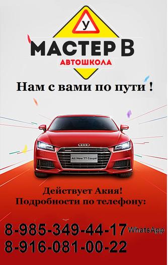 """До встречи на курсах в Автошколе """"Мастер"""""""