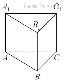 Сторона основания правильной треугольной призмы ... равна ..., а высота этой призмы равна ....