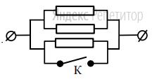 Каким будет сопротивление участка цепи (см. рисунок), если ключ ... замкнуть? (Каждый из резисторов имеет сопротивление ...)