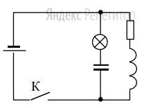 В электрической цепи, показанной на рисунке, ЭДС источника тока равна ... В, емкость конденсатора ... мФ, индуктивность катушки ... мГн, сопротивление лампы ... Ом и сопротивление резистора ... Ом. В начальный момент времени ключ ... замкнут.