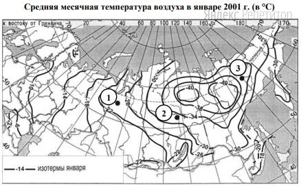 С помощью карты сравните средние температуры воздуха января в точках, обозначенных на карте цифрами 1, 2, 3.