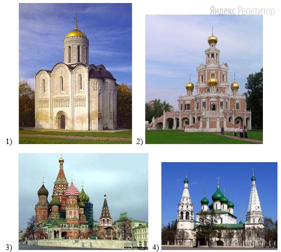Какие из изображённых ниже архитектурных памятников были созданы в том же веке, к которому относится событие, юбилею которого посвящена монета?