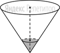 В сосуде, имеющем форму конуса, уровень жидкости достигает ... высоты. Объём жидкости равен ... мл.