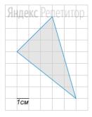 На клетчатой бумаге с размером клетки ...см ...см (см. рис.) изображён треугольник.