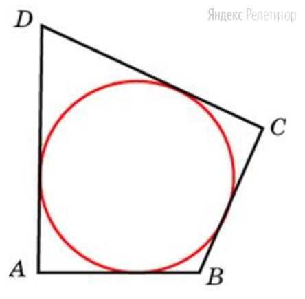В четырёхугольник ... вписана окружность, ... ... и ...