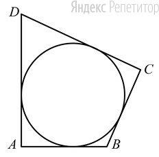 В четырёхугольник ... вписана окружность, ..., ....