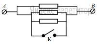 Каким будет сопротивление участка цепи ... (см. рисунок), если ключ ... замкнуть? Каждый из резисторов имеет сопротивление 5 Ом.