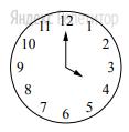 Какой угол (в градусах) образуют минутная и часовая стрелки в ...