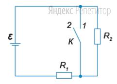 В электрической цепи, показанной на рисунке, сопротивление резистора ... в два раза больше, чем сопротивление резистора ...
