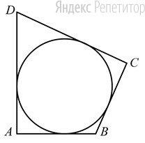 В четырёхугольник ... вписана окружность, ..., ..., ....