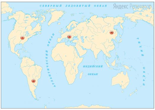 Установите соответствие между названием реки (обозначено буквами) и ее обозначением на карте мира (обозначено цифрами).