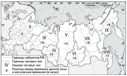 В соответствии с Законом «Об исчислении времени» и постановлением Правительства РФ с сентября 2011 г. на территории страны установлено 9 часовых зон (см. карту).