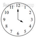 Какой угол (в градусах) образуют минутная и часовая стрелки в 16:00?