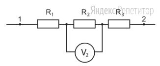 Три проводника с сопротивлением ...Ом, ...Ом, ...Ом соединены так, как показано на схеме.  Показания вольтметра ...В.