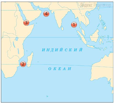 Установите соответствие между частью Индийского океана (обозначено буквами) и ее обозначением на карте мира (обозначено цифрами).