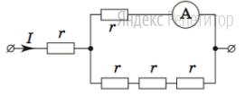Определите значение силы тока, которое показывает амперметр. Сопротивлением амперметра можно пренебречь.
