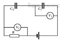 Любопытный ученик изучает зависимость ёмкости плоского воздушного ... конденсатора от расстояния между пластинами. Для этого он собрал схему, приведённую на рисунке, и записывает показания вольтметров (в вольтах), изменяя расстояние между пластинами конденсатора ...