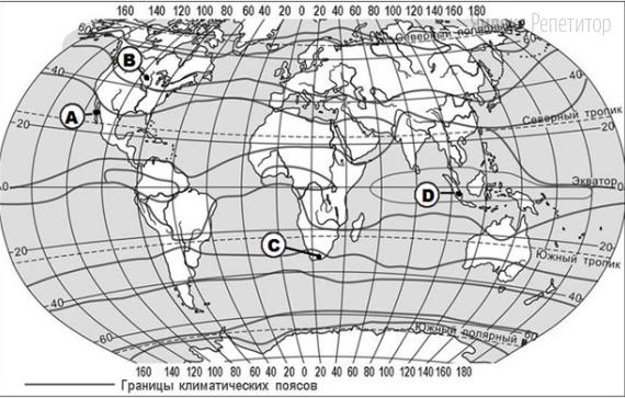 В каком из пунктов, обозначенных на карте мира буквами, среднегодовое количество атмосферных осадков наименьшее?