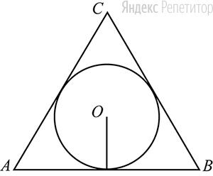 Радиус окружности, вписанной в правильный треугольник, равен ....