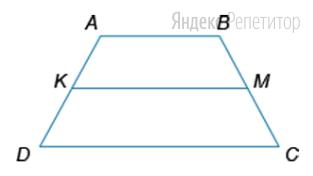 ... — средняя линия равнобедренной трапеции ... Нижнее основание ... равно ... см, верхнее основание в ... раза меньше нижнего основания.