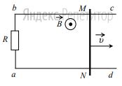 По параллельным проводникам ... и ... находящимся в магнитном поле с индукцией ... Тл, скользит проводящий стержень ... который находится в контакте с проводниками (см. рисунок). Расстояние между проводниками ... см. Слева проводники замкнуты резистором с сопротивлением ... Ом. Сопротивление стержня и проводников пренебрежимо мало. При движении стержня через резистор ... протекает ток ... мА.