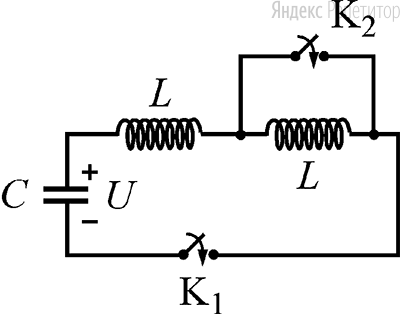 В электрической цепи, схема которой изображена на рисунке, конденсатор ёмкостью ... мкФ в начальный момент заряжен до напряжения ... В, к нему подключена цепочка из двух последовательно соединённых катушек с одинаковой индуктивностью ... мГн, а оба ключа разомкнуты. Вначале замкнули ключ ..., а потом ключ ..., в результате чего в цепи возникли гармонические колебания. В момент, когда сила тока в цепи при этих колебаниях обратилась в ноль, разомкнули ключ ....