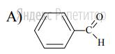 Установите соответствие между формулой вещества и классом/группой органических соединений, к которому(-ой) это вещество принадлежит: к каждой позиции, обозначенной буквой, подберите соответствующую позицию, обозначенную цифрой.