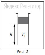 В камере, заполненной азотом, при температуре ... К находится открытый цилиндрический сосуд (рис. ...). Высота сосуда ... см. Сосуд плотно закрывают цилиндрической пробкой и охлаждают до температуры ... В результате расстояние от дна сосуда до низа пробки становится ... см. (рис. ...). Затем сосуд нагревают до первоначальной температуры .... Расстояние от дна сосуда до низа пробки при этой температуре становится ... см (рис. ...).