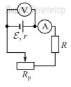 Исследуется электрическая цепь, собранная по схеме, представленной на рисунке.