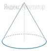 Найдите объём конуса (в см...), радиус основания которого равен ... см, а длина образующей — ... см.