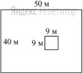 Дачный участок имеет форму прямоугольника, стороны которого равны 50 м и 40 м. Дом, расположенный на участке, имеет форму квадрата со стороной 9 м.