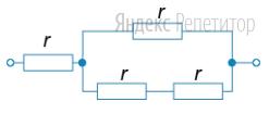 Чему равно сопротивление (в Ом) участка цепи, представленного на рисунке, если сопротивление одного резистора равно ... Ом.