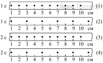На рисунке точками на линейках показаны положения четырёх равномерно движущихся тел, причём для тел 1 и 2 положения отмечались через каждую секунду, а для тел 3 и 4 – через каждые 2 секунды.