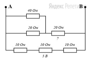 Схема из шести резисторов подключена к источнику постоянного напряжения. Напряжение на среднем из трёх резисторов в нижней ветви цепи (см. рис.) равно ... В.