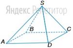 Объем правильной четырехугольной пирамиды ... равен ... м... а сторона её основания равна ... м.