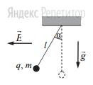 Маленький шарик массой ... с зарядом ... нКл, подвешенный к потолку на лёгкой шёлковой нитке длиной ... м, находится в горизонтальном однородном электростатическом поле ... с модулем напряжённости поля ... В/м (см. рисунок).