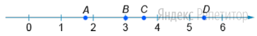 На координатной прямой отмечены точки ... и ...