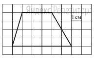 Найдите площадь четырёхугольника, изображённого на клетчатой бумаге с размером клетки ... см ... ... см (см. рисунок).
