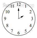 Какой наименьший угол (в градусах) образуют минутная и часовая стрелки часов в ...